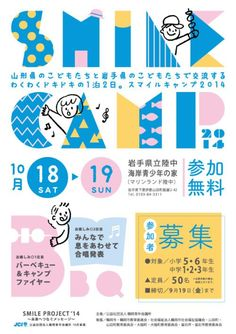 New Design Magazine Logo Brochures 44 Ideas Japan Graphic Design, Japan Design, Graphic Design Illustration, Dm Poster, Poster Layout, Flyer Design Inspiration, 2 Logo, Communication Design, Illustrations And Posters