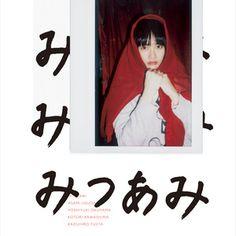 女優臼田あさ美を川島小鳥ら写真家3人が記録みつあみ展が開催