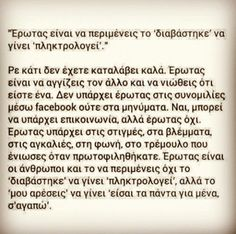 👏 Favorite Quotes, Best Quotes, Love Quotes, Teaching Humor, Life Thoughts, Greek Quotes, English Quotes, Funny Posts, Poems