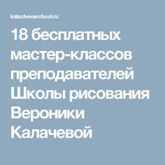 18 бесплатных мастер-классов преподавателей Школы рисования Вероники Калачевой