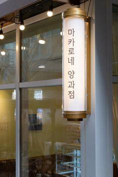 Shop Signage, Signage Design, Asian Architecture, Interior Architecture, Cafe Sign, Sign Board Design, Spa Rooms, Cafe Style, Communication Design