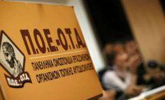 ΠΟΕ-ΟΤΑ: 24ωρη απεργία την Τετάρτη: Η Πανελλήνια Ομοσπονδία Εργαζομένων Οργανισμών Τοπικής Αυτοδιοίκησης (Π.Ο.Ε.-Ο.Τ.Α.) θα…