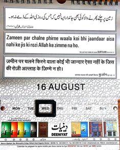 Islamic Status, Islamic Dua, Islamic Quotes, Fun Quotes, Hindi Quotes, Best Quotes, Ramdan Kareem, 16 August, Islamic Information