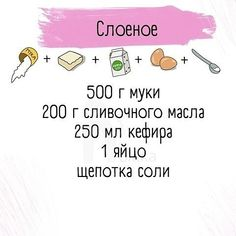 Cake Topper Tutorial, Cake Toppers, Russia Food, Good Food, Yummy Food, Fika, Diet Tips, Food Photo, Cake Recipes