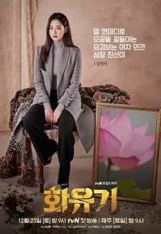 """This Korean Drama """"A Korean Odyssey - 화유기"""" is about a contract of Son Oh-Gong with Seon-mi 25 years ago, entitling her to seek help from Son Oh-Gong whenever she calls him in exchange for letting him free, the two meet again in a fateful encounter. Lee Seung Gi, Cha Seung Won, Boys Over Flowers, Korean Wave, Korean Girl, Kdrama, Jin, Oh Yeon Seo, Korean Drama Movies"""