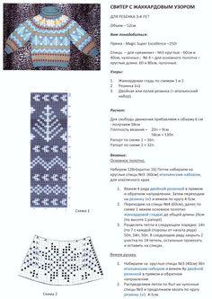 детский свитер с жаккардом. Обсуждение на LiveInternet - Российский Сервис Онлайн-Дневников Fair Isle Knitting Patterns, Fair Isle Pattern, Knitting Charts, Knit Patterns, Knitting For Kids, Knitting Projects, Baby Knitting, Crochet Stitches, Knit Crochet