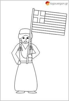 """Η μεγαλύτερη τιμή για μια μαθήτρια που """"αγωνίζεται"""" καθημερινά στο σχολείο. Ντυμένη με τη φορεσιά της Αμαλίας κρατά με υπερηφάνεια την Ελληνική σημαία και είναι έτοιμη να """"ανοίξει"""" την παρέλαση του σχολείου ακολουθώντας από πίσω της οι φίλοι , οι συμμαθητές της. Special Education, School Ideas, Peace, Artist, Artists, Room"""