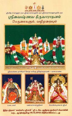 srivaishnavam sri vaishnavism ramanuja manavala mamuni moksham sriman narayana thenkalai vanamamalai jeeyar thiruvaradhanam alwar azhwar