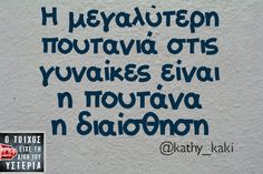 Click this image to show the full-size version. Epic Quotes, Best Quotes, Love Quotes, Funny Quotes, Greek Memes, Greek Quotes, Live Laugh Love, English Quotes, Just For Laughs