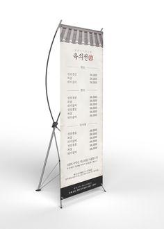 [X배너] 실내/실외용 배너 디자인 : 네이버 블로그 Menu Design, Booth Design, Layout Design, Bunting Design, Korean Design, Food Branding, Pop Display, Banner Printing, Name Cards