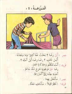 Arabic Text, Quran Pak, Arabic Language, Learning Arabic, Escape Room, Classroom, Education, Baby, Activities For Kids