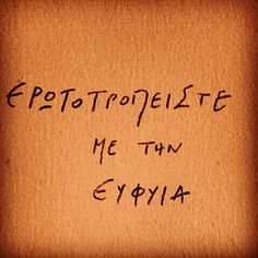 Poem Quotes, Wall Quotes, Life Quotes, Life In Greek, Favorite Quotes, Best Quotes, Night On Earth, Future Quotes, Reading Quotes
