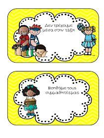 Καρτέλες που μπορείτε να εκτυπώσετε και να χρησιμοποιήσετε ως εποπτικό υλικό για τους κανόνες της τάξης σας.  Οι κίτρινες καρτέλες μπο...
