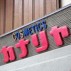 COSMETICSカナリヤ。書体の角の落とし具合や、ぷっくりした立体感が化粧品のシズルを余すことなく伝えている。リップグロスそのまま看板にしたような文字である。