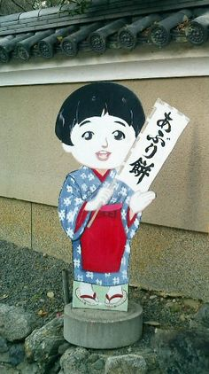 AD for Kyoto Sweets Aburimochi