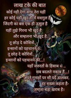 Hindi Quotes Images, Hindi Words, Motivational Quotes In Hindi, Inspirational Quotes, Poetry Hindi, Hindi Qoutes, Motivational Stories, Positive Quotes, Quotations