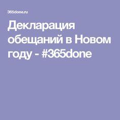 Декларация обещаний в Новом году - #365done