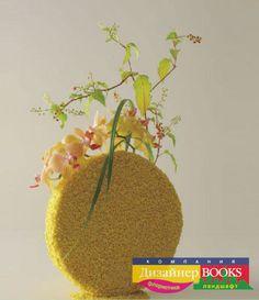 Дизайнер BOOKS :: International Annual Floral Art 2006-2007 ::
