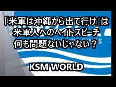 【KSM】「米軍は沖縄から出て行け」は米軍人へのヘイトスピーチ 沖縄タイムスさん、何も問題ないじゃない?