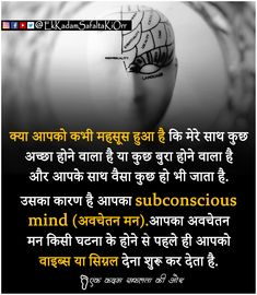 Interesting Science Facts, Interesting Facts In Hindi, Amazing Science Facts, General Knowledge Book, Gernal Knowledge, Knowledge Quotes, Good Boy Quotes, Funky Quotes, Mind Power Quotes