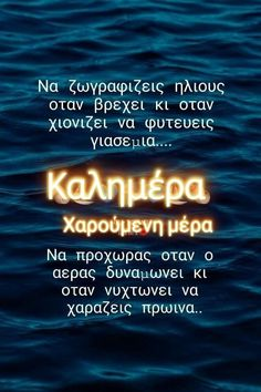 Good Night, Good Morning, Greek Quotes, Health Tips, Wish, Spirituality, Messages, Humor, Motivation