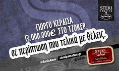 Γιώργο κέρδισα 13.000.000€ @BaciaAmoi - http://stekigamatwn.gr/f2359/