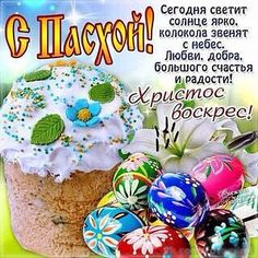 (40) Одноклассники Birthday Wishes, Happy Birthday, About Easter, Thanks Card, Brand Store, Ikebana, Happy Easter, Decoupage, Congratulations