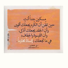 مسكين . #arabic #arabic_calligraphy #arab #arabic_quotes #quotes #arabian #Translation #arabic_typography #adab #tumblr #اقتباس #اقتباسات #اقتباسات_عربية #اقتباسات_أدبية #عربي #عرب #ادب #ادبيات #ادب_عربي #تمبلر #تمبلريات #اقتباسات_مترجمة