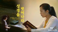성경이 일으킨 변론 《성경을 벗어나다》
