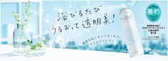 Kanebo, Beauty Makeup, Lotion, Banner, Personal Care, Cosmetics, Poster, Japanese, Hair
