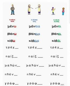 Greek Sayings, Greek Quotes, Greek Language, Book Activities, Special Education, Grammar, School, Children, Young Children