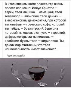 Poem Quotes, Wise Quotes, Poems, Inspirational Quotes, The Words, Russian Humor, Gratitude Quotes, Good Mood, Philosophy