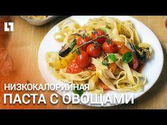 Un viandante in cucina: Низкокалорийная паста с овощами своими руками