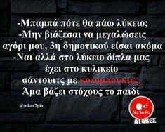Funny Greek, Greek Quotes, Qoutes, Humor, Quotations, Quotes, Humour, Funny Photos, Funny Humor