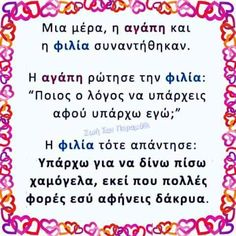 Greek Quotes, True Words, Friendship Quotes, Good To Know, Thats Not My, My Love, Life, Quotes About Friendship, Shut Up Quotes