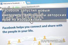 Facebook запустил новый инструмент для защиты авторских прав на изображения Connection, Life