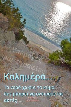 Good Morning Beautiful Pictures, Good Morning Good Night, Greek Quotes, Wise Words, Country Roads, Beach, Water, Photography, Outdoor