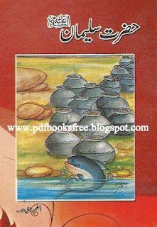Hazrat Suleman a.s History in Urdu | Free Pdf Books