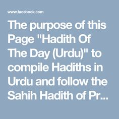 """The purpose of this Page """"Hadith Of The Day (Urdu)"""" to compile Hadiths in Urdu and follow the Sahih Hadith of Prophet Muhammad P.B.U.H from the  Most Authentic Books of Sunnah. https://www.facebook.com/UrduHadith #HadeesinUrdu"""