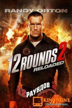12 раундов: Перезагрузка / 12 Rounds: Reloaded