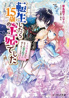 Anime Couples Manga, Manga Anime, Fille Anime Cool, Familia Anime, Romantic Manga, Manga Collection, Manga Story, Manga Cute, Manga Covers