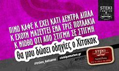 Πίνω καφέ και έχει κάτι δέντρα δίπλα  @trixes_katsares - http://stekigamatwn.gr/f1455/