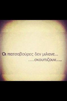 Πατσαβουρες χαχαχα Best Quotes, Love Quotes, Funny Quotes, Funny Statuses, Unique Words, Perfection Quotes, How To Be Likeable, Try Not To Laugh, Meaning Of Life