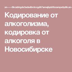 Кодирование от алкоголизма, кодировка от алкоголя в Новосибирске