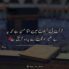 Iqbal Poetry, Sufi Poetry, Words Of Hope, Deep Words, Islamic Messages, Islamic Quotes, Mirza Ghalib Poetry, Fast Internet Connection, Quran Pak