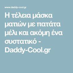 Η τέλεια μάσκα ματιών με πατάτα μέλι και ακόμη ένα συστατικό - Daddy-Cool.gr