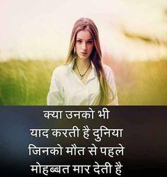Best Hindi Shayari Photo with Image Wallpaper in Hindi English Sad Quotes, Hindi Quotes, Love Quotes, Shayari Photo, Shayari Image, Love Status, Sad Love, Ss, English