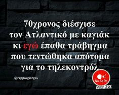Funny Greek Quotes, Funny Quotes, Funny Texts, Favorite Quotes, Jokes, Lol, Sayings, Dark, Humor