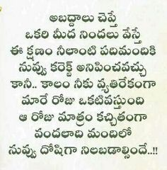 Life Lesson Quotes, Life Lessons, Life Quotes, All Mantra, Telugu Inspirational Quotes, Love Failure, Devotional Quotes, Puja Room, Sign Language