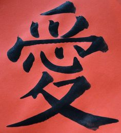 The Word Heart Chinese Calligraphy By Graceyinpinglung